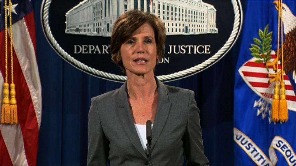 美司法部長拒支持入境禁令遭撤職