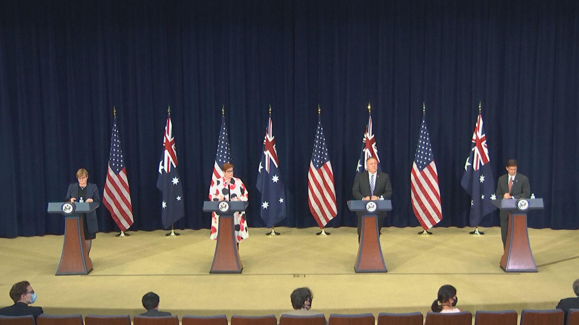美澳稱正面對中共野心等危機 王毅批美國全方位打壓中國