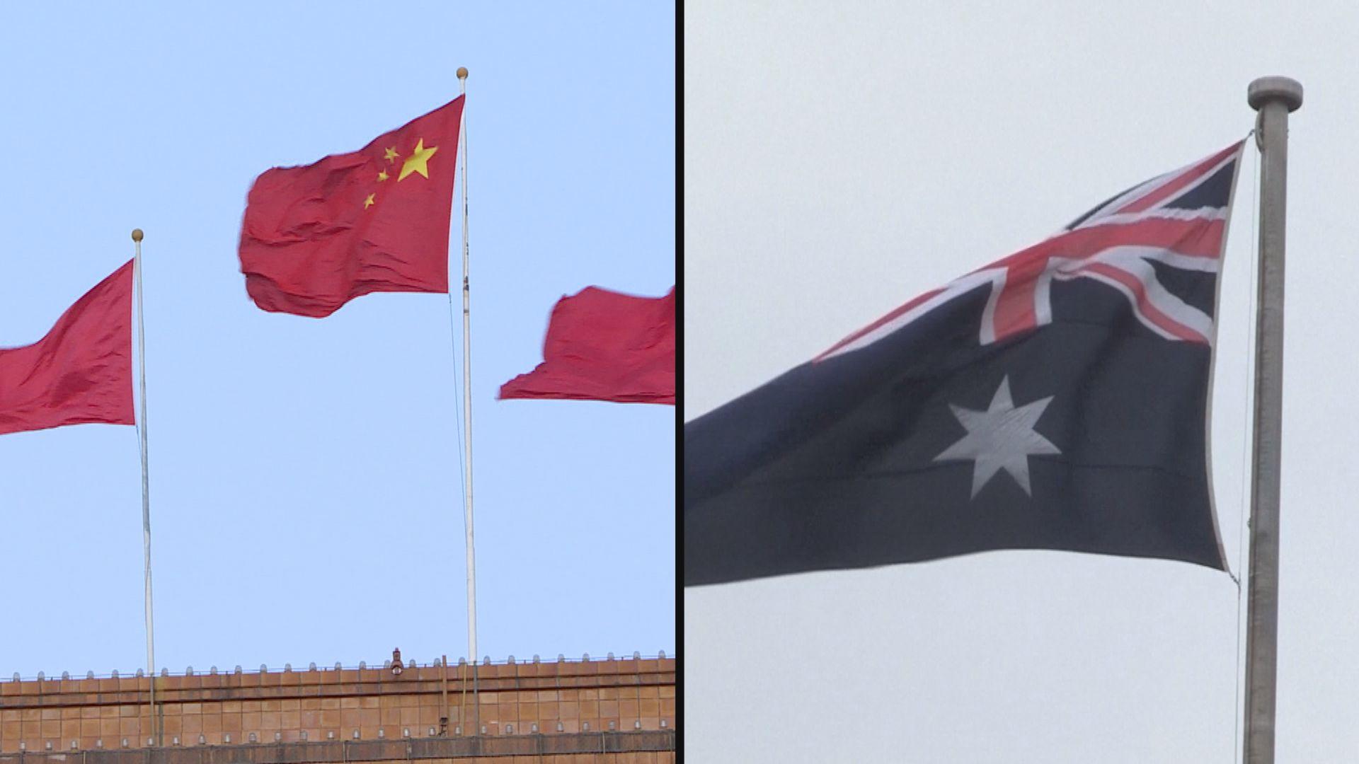美國稱若中國不停止經濟脅迫澳洲 將不會改善與其關係