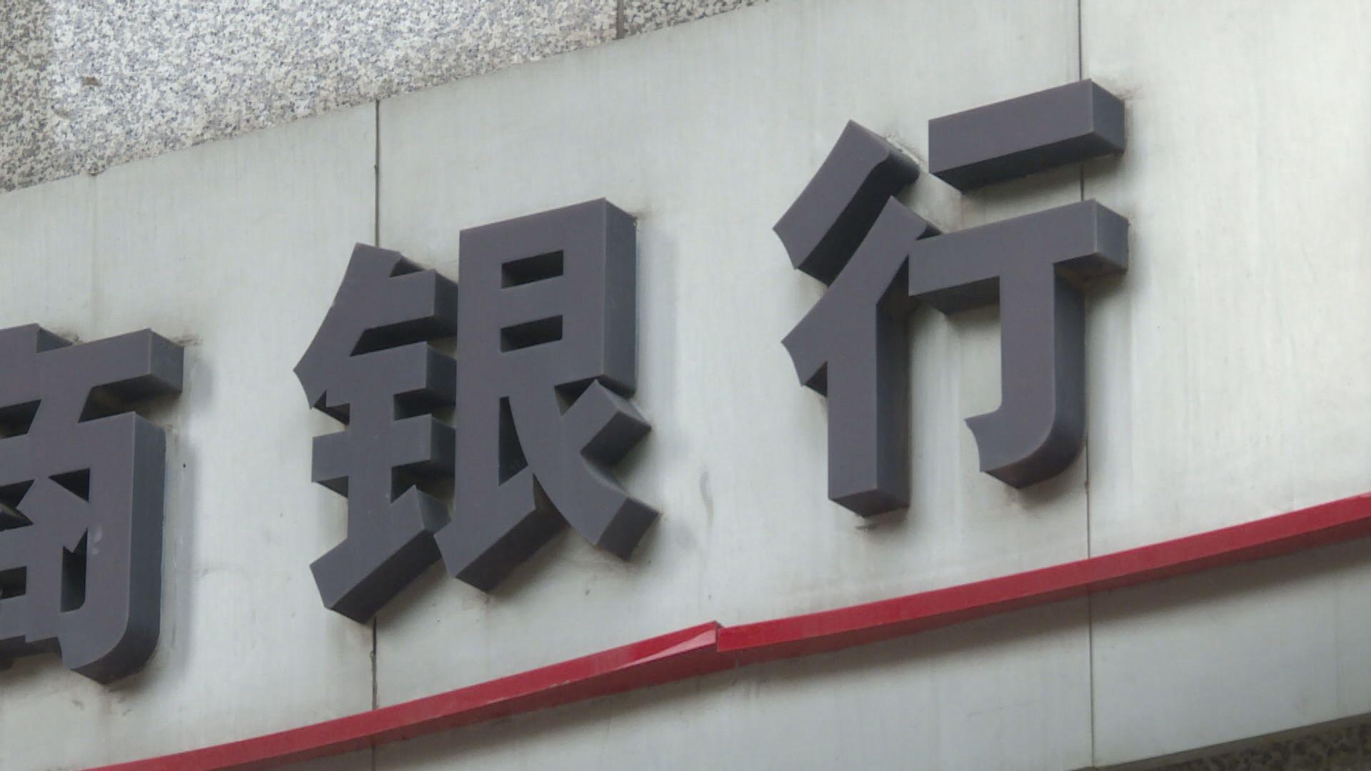 三中資銀行涉違北韓制裁令