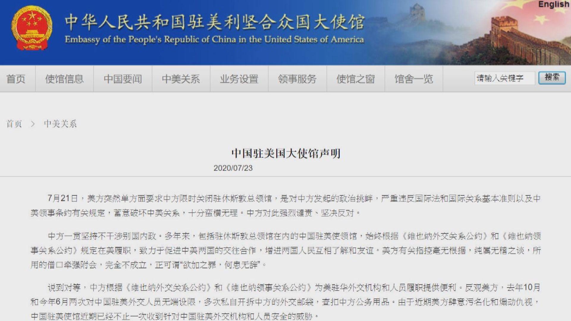 中國駐美大使館斥美國對中方發起政治挑釁