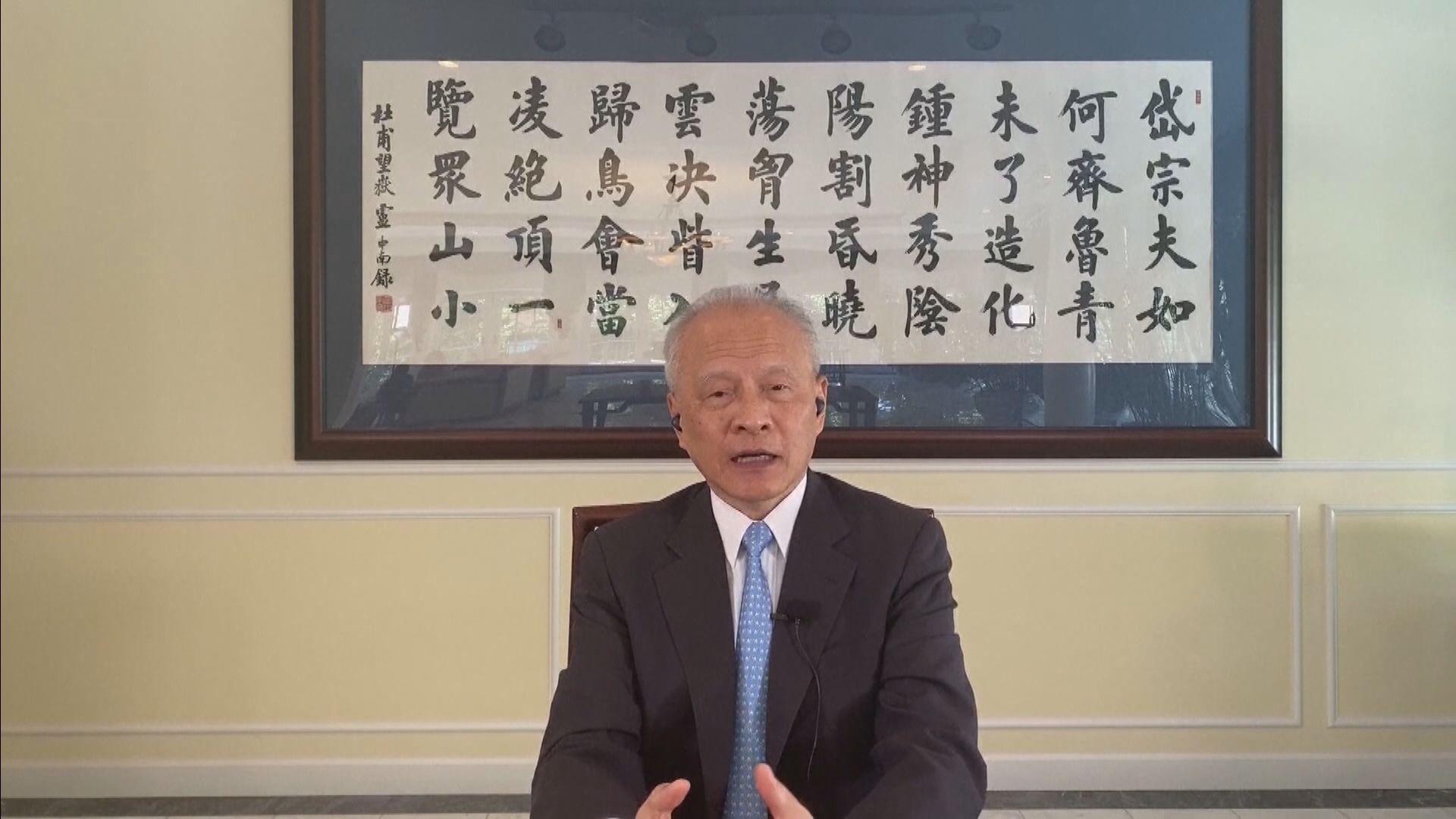 中國駐美大使籲推動中美關係重回正軌