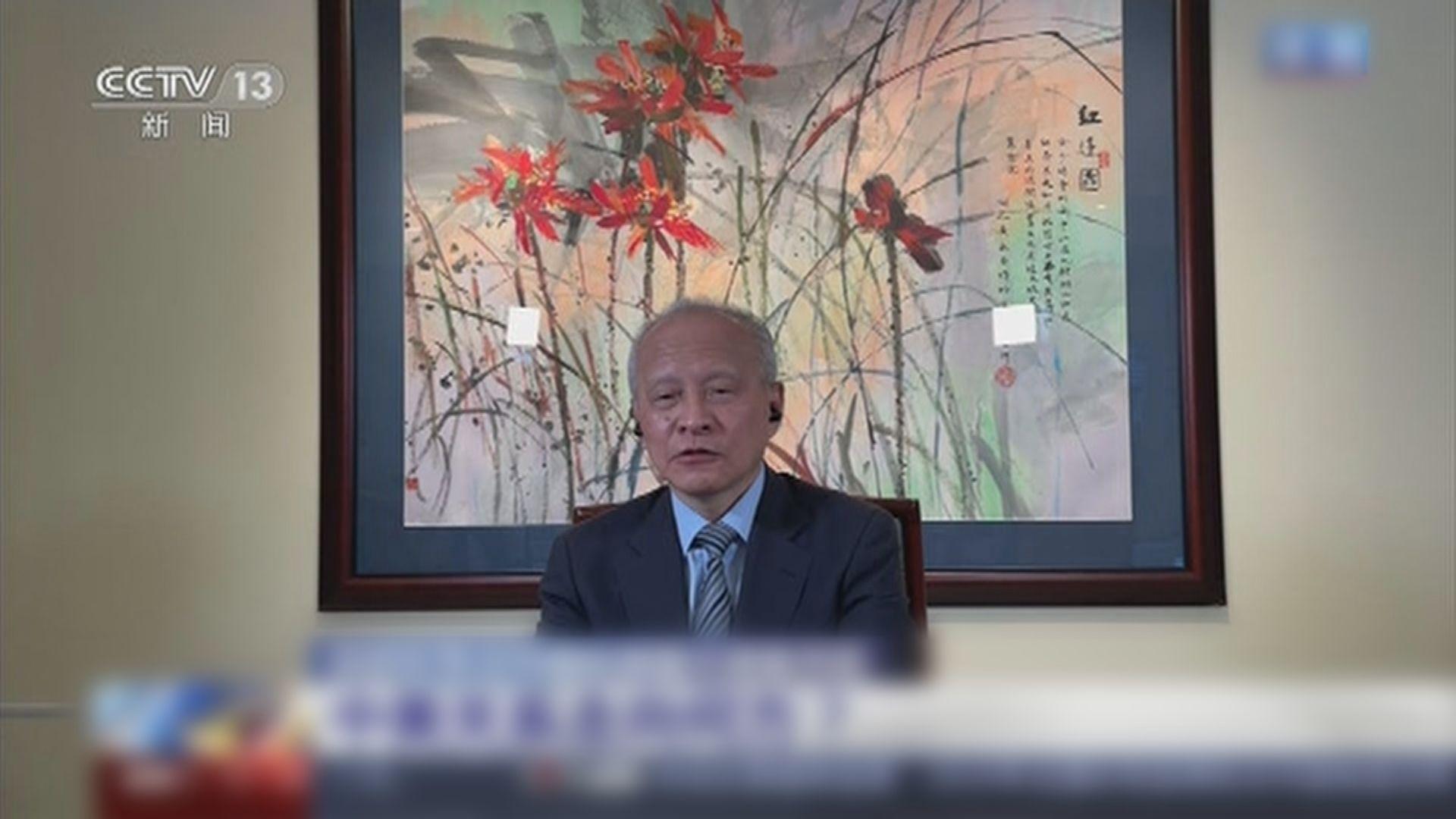 崔天凱:中美關係走向視乎雙方能否相向而行