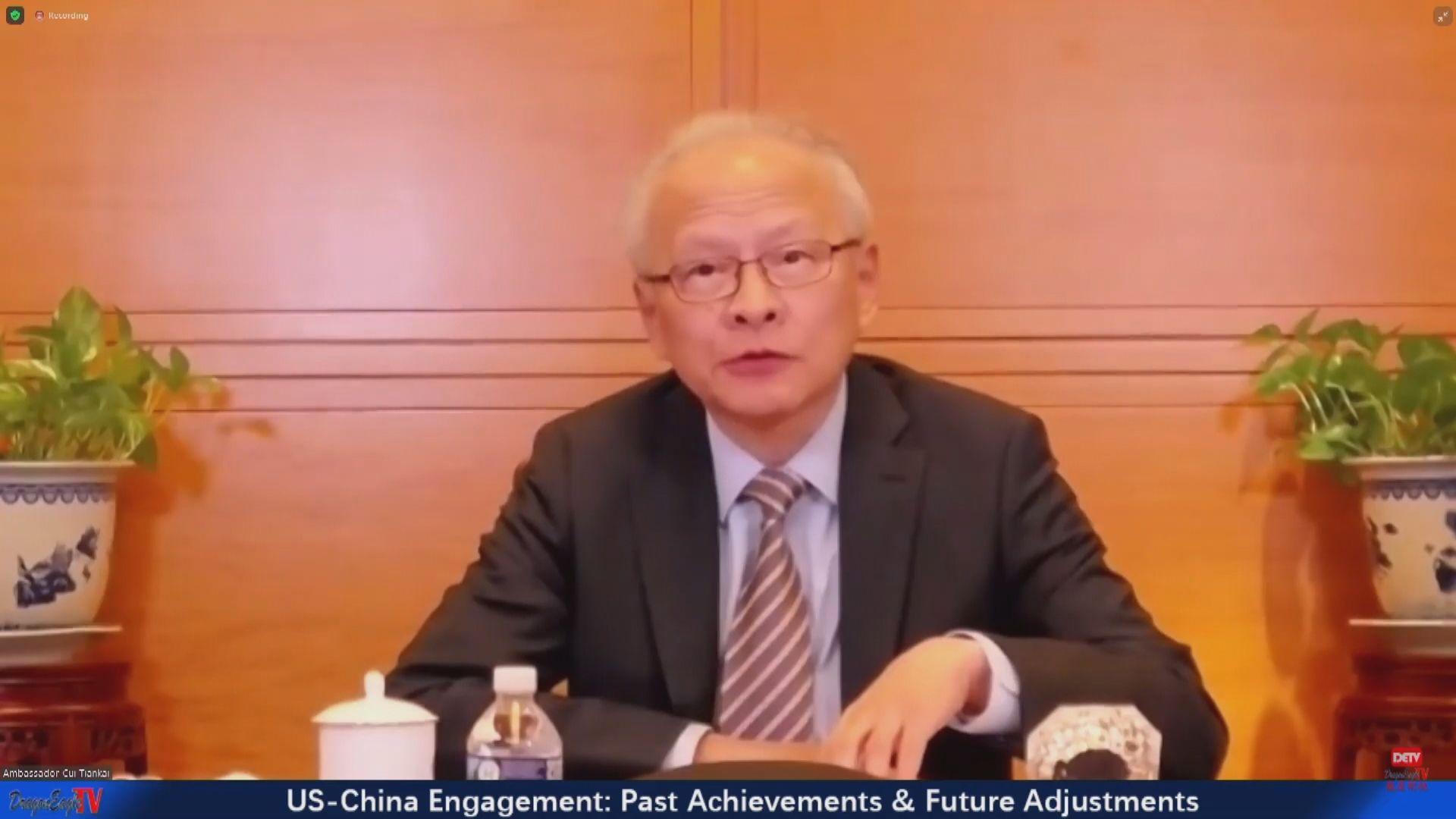 中國駐美大使:美國視中國為戰略對手是嚴重誤判