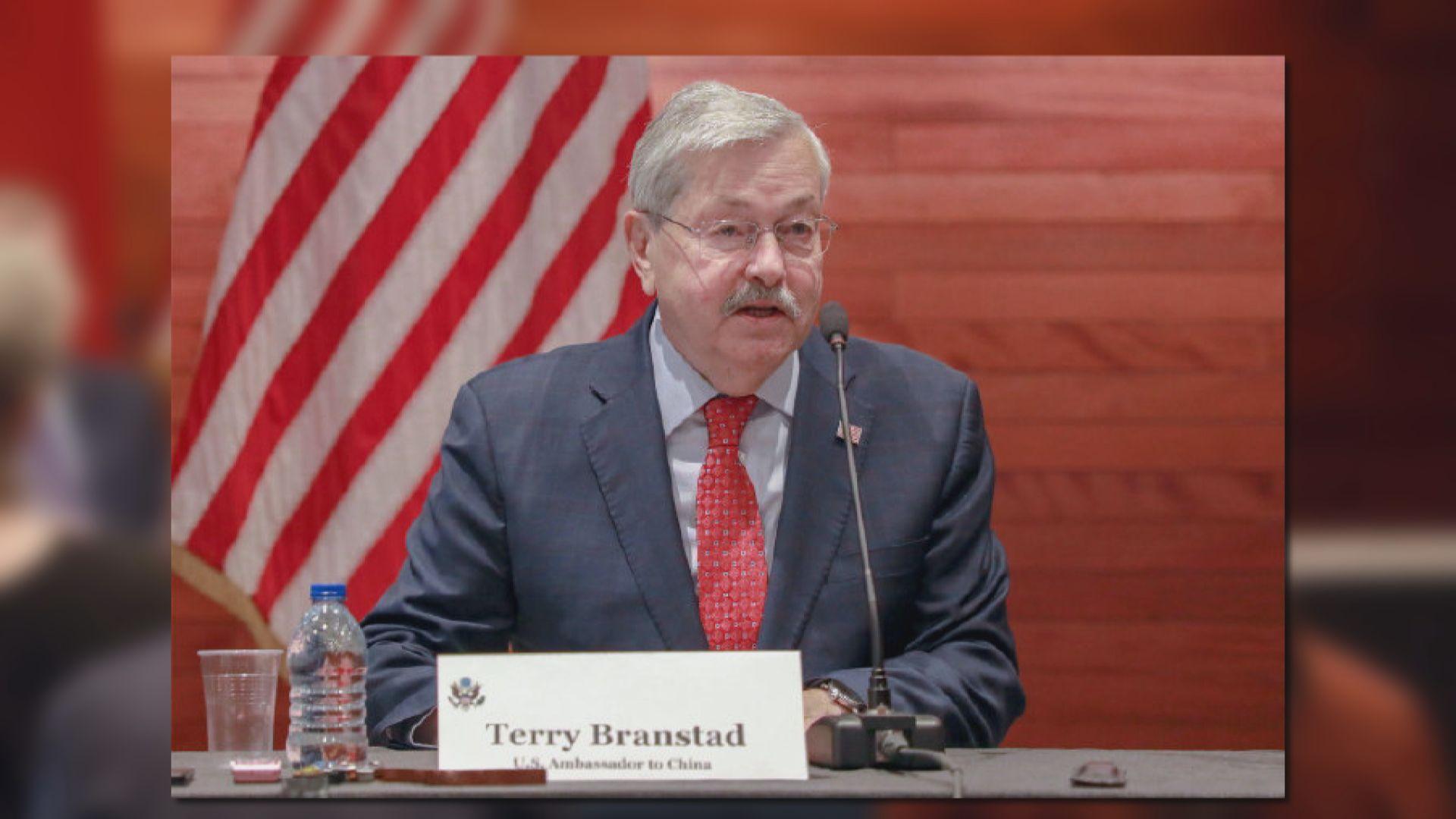 美國駐華大使布蘭斯塔德稱美國不尋求圍堵中國