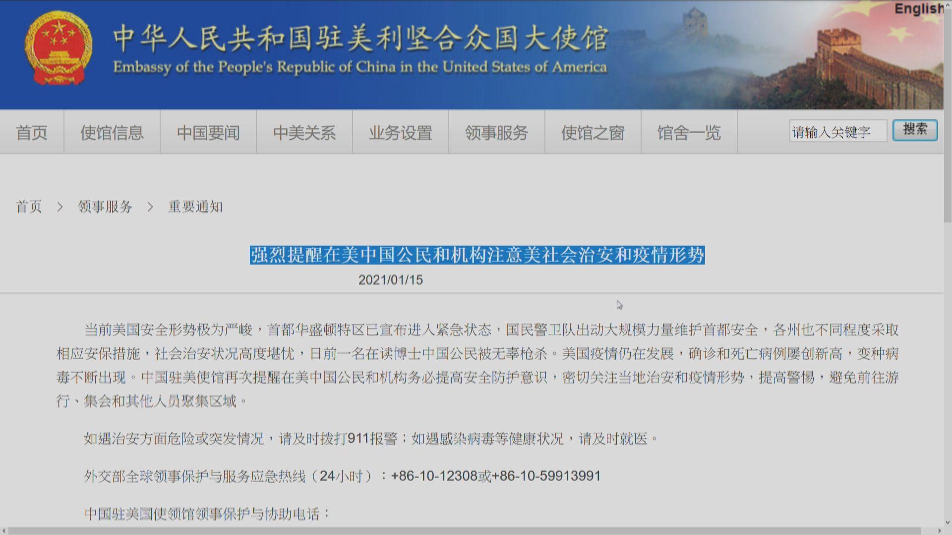 中國駐美大使館強烈提醒注意治安形勢