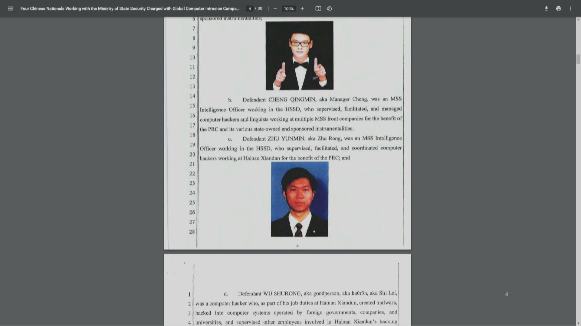 美指控中國黑客活動危害多國國安 外交部批美無理指責