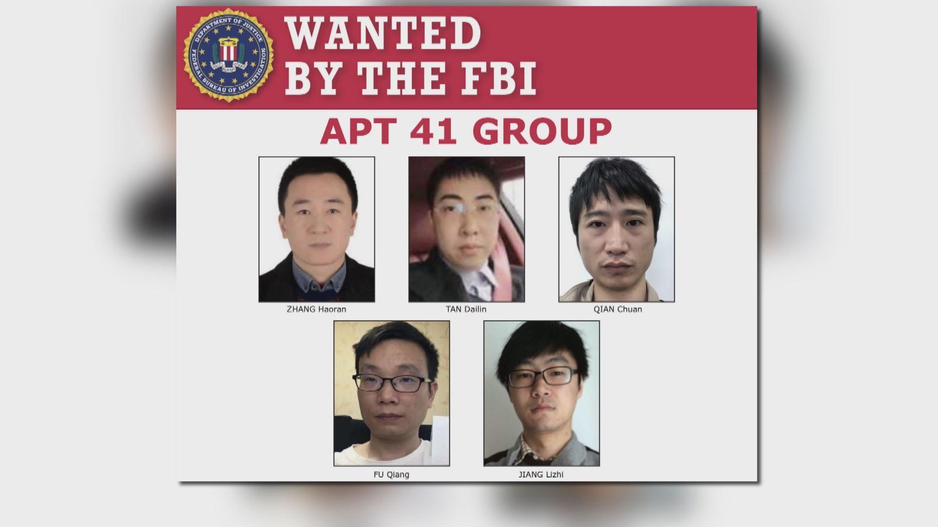 美司法部起訴五名涉網絡攻擊中國公民 五人仍然在逃