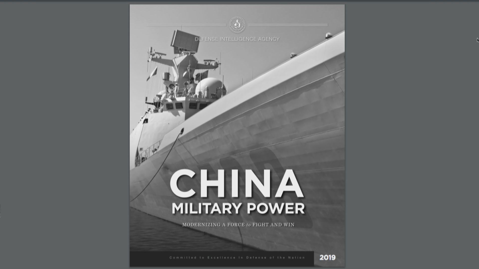美報告指大陸為實現統一增強軍力