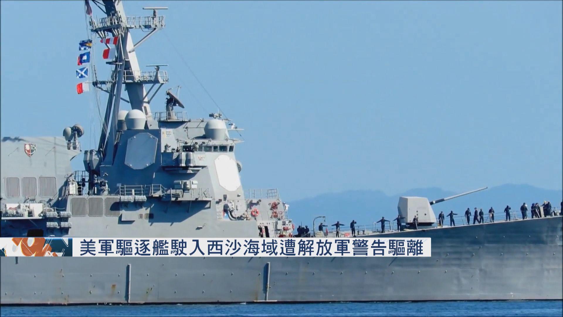 美軍驅逐艦駛入西沙海域 遭解放軍警告驅離