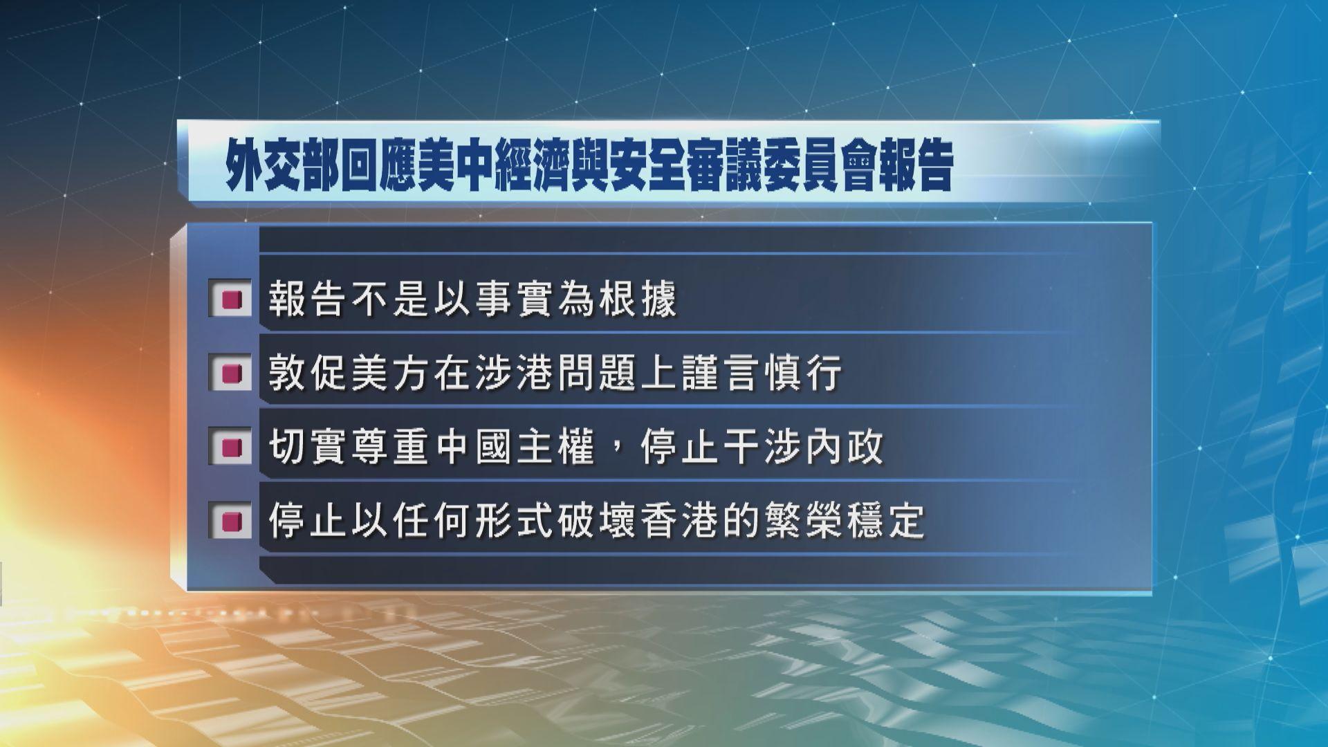 外交部促美方在涉港問題上謹言慎行