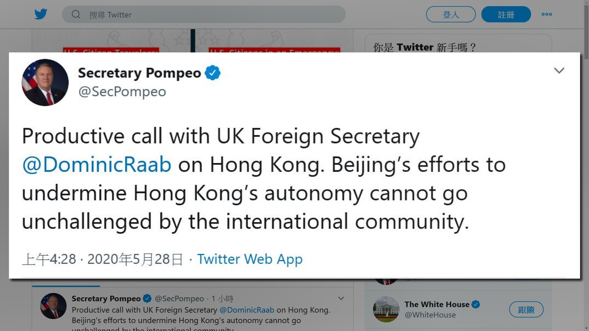 蓬佩奧向國會報告香港不再享有自治