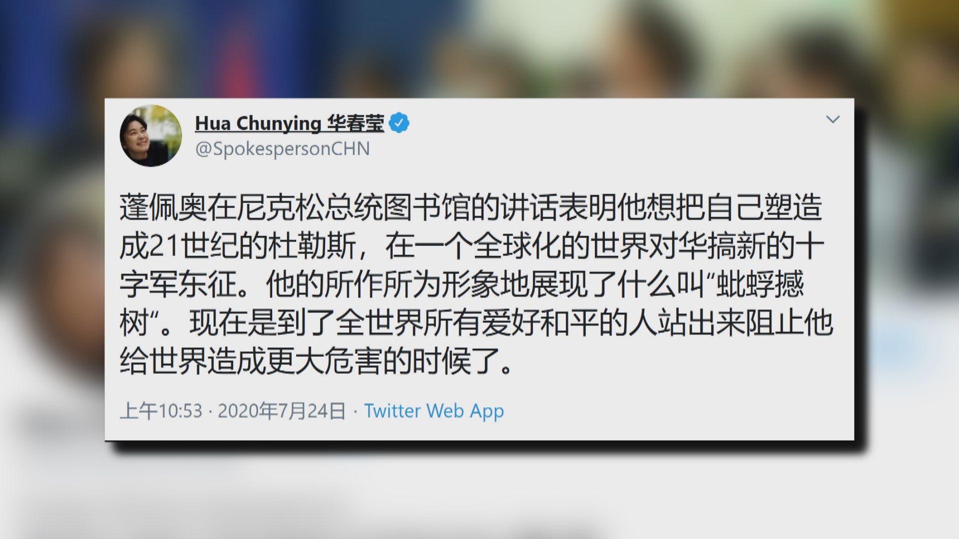 蓬佩奧籲各國聯手令中國改變 華春瑩批蓬佩奧不自量力