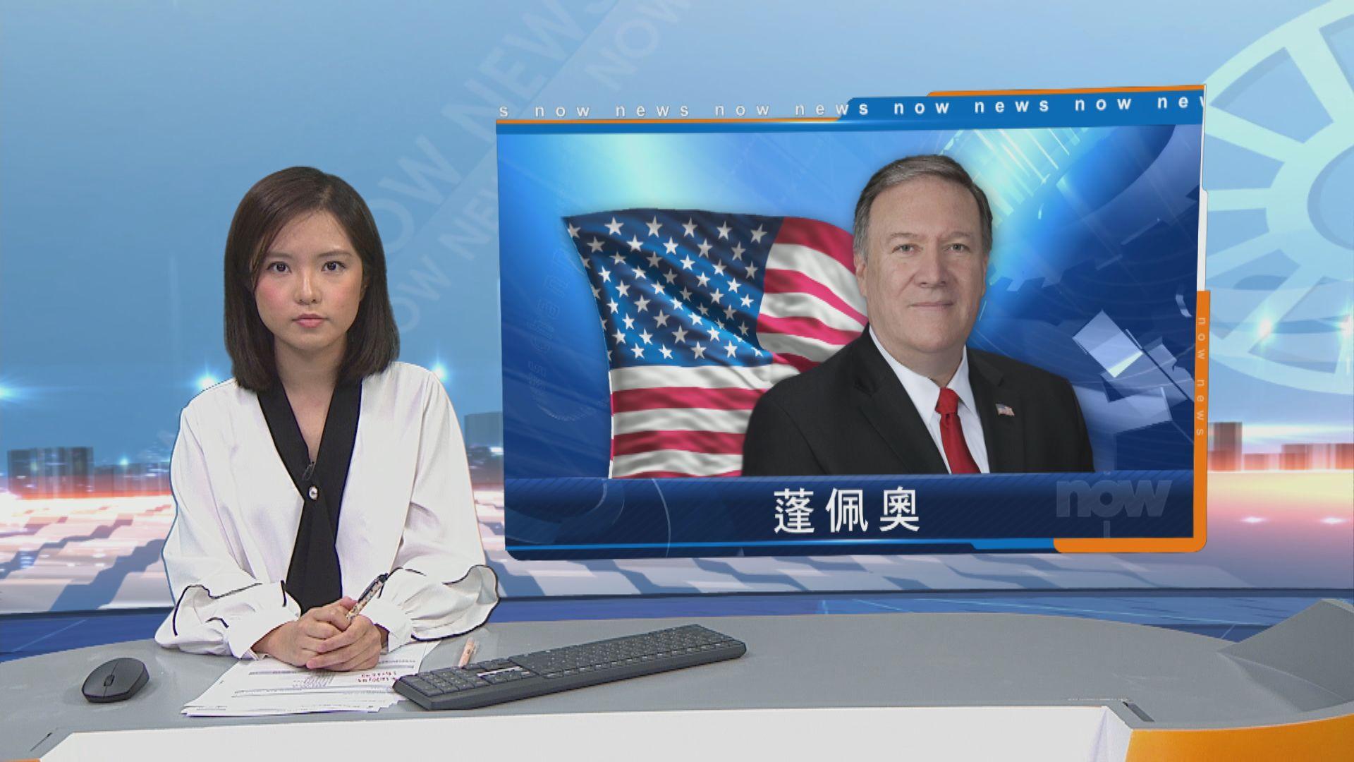 蓬佩奧指控中國透過留學生竊取美國科研成果
