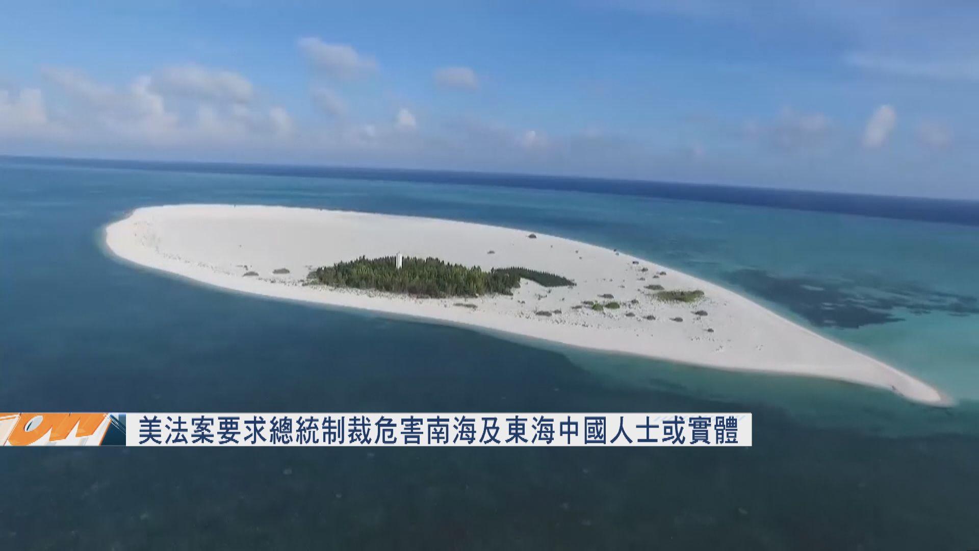 美法案要求總統制裁危害南海及東海中國人士或實體