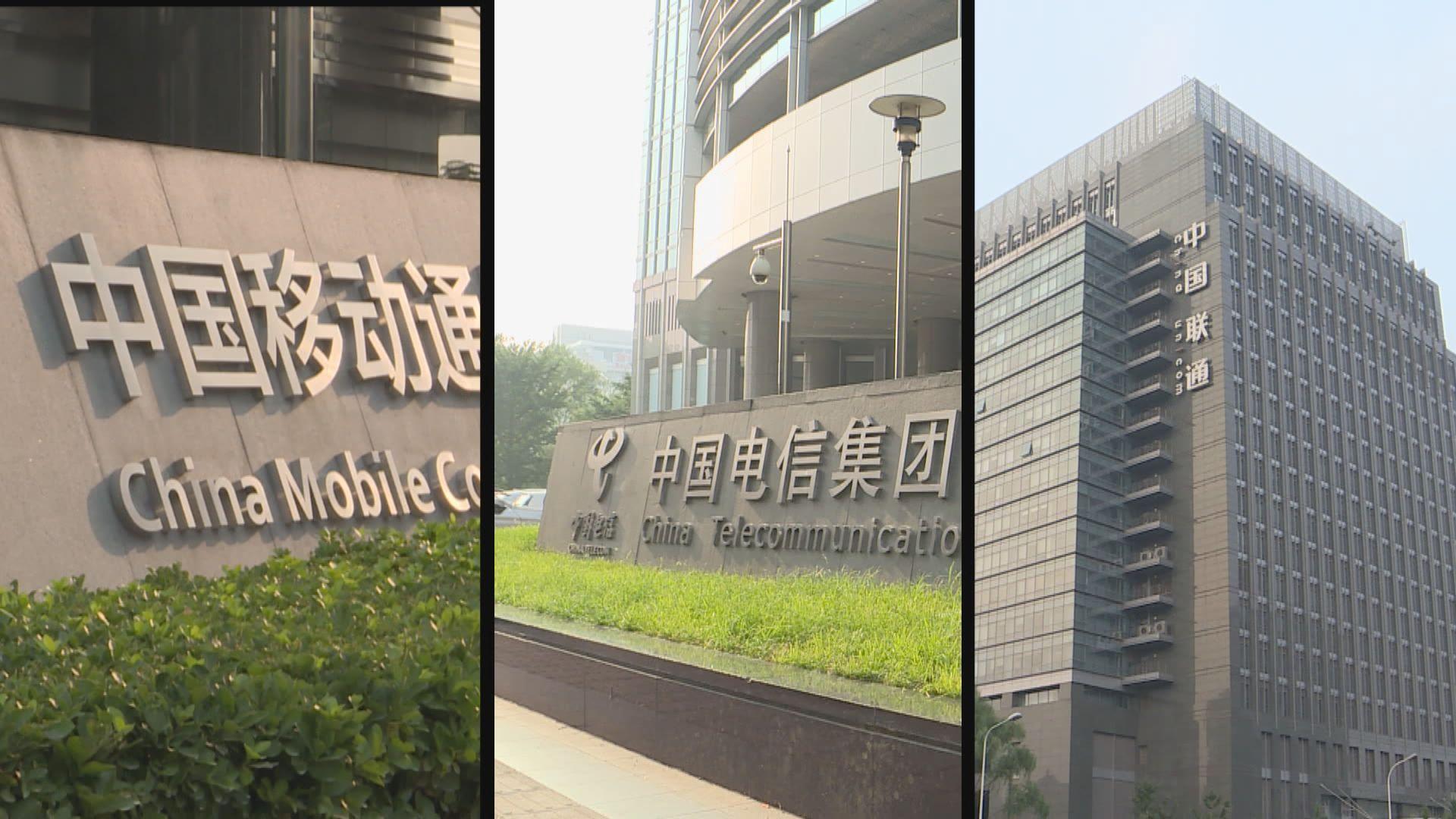 中國三大電訊商遭美國紐交所除牌