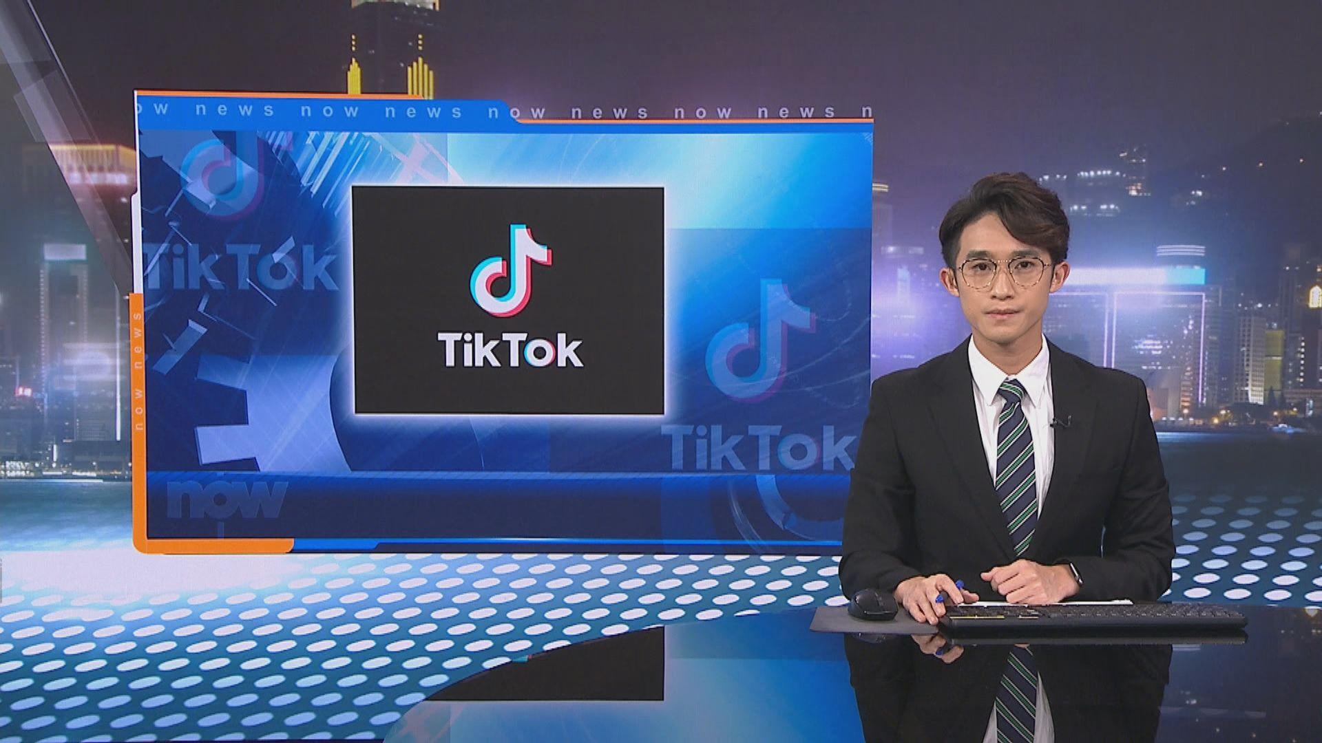 報道指字節跳動難以在限期前出售TikTok美國業務
