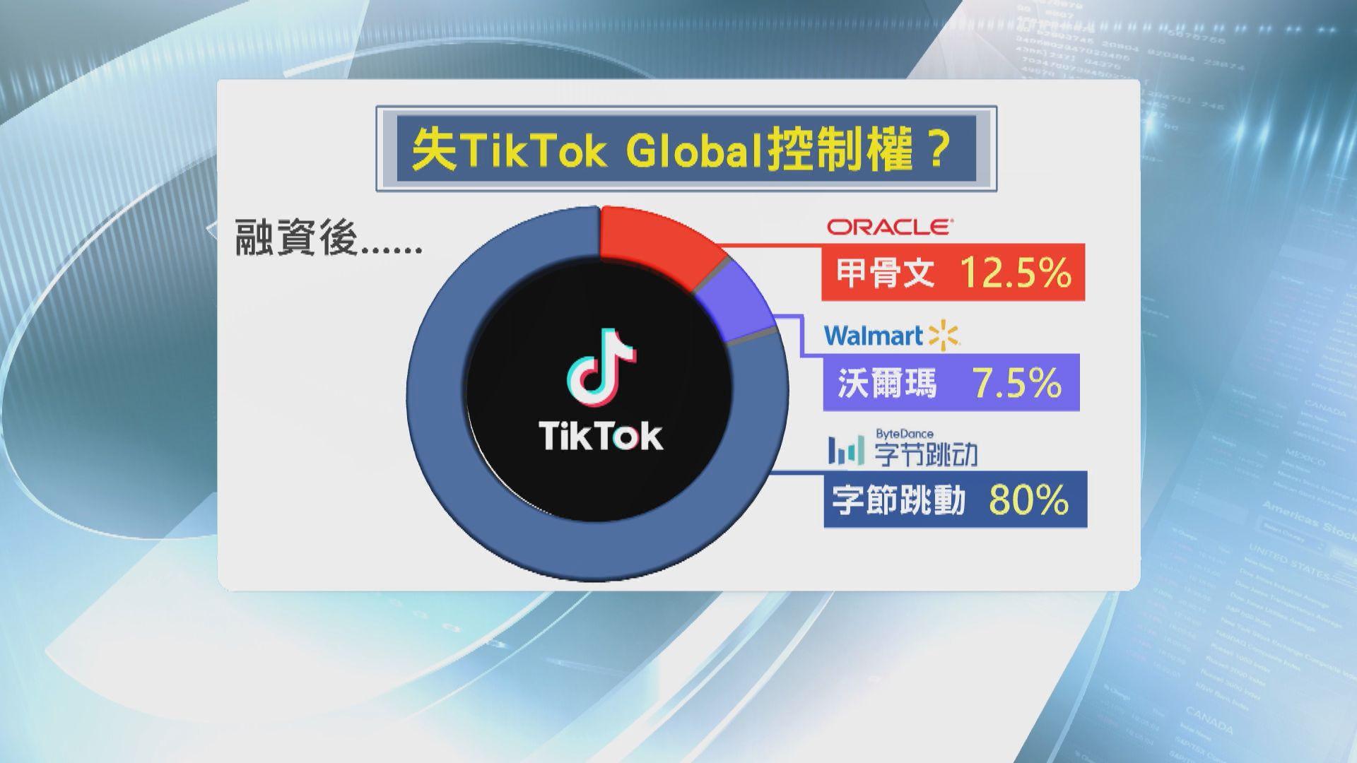 特朗普指甲骨文和沃爾瑪須完全控制TikTok新公司 外交部重申不評論企業商業行為