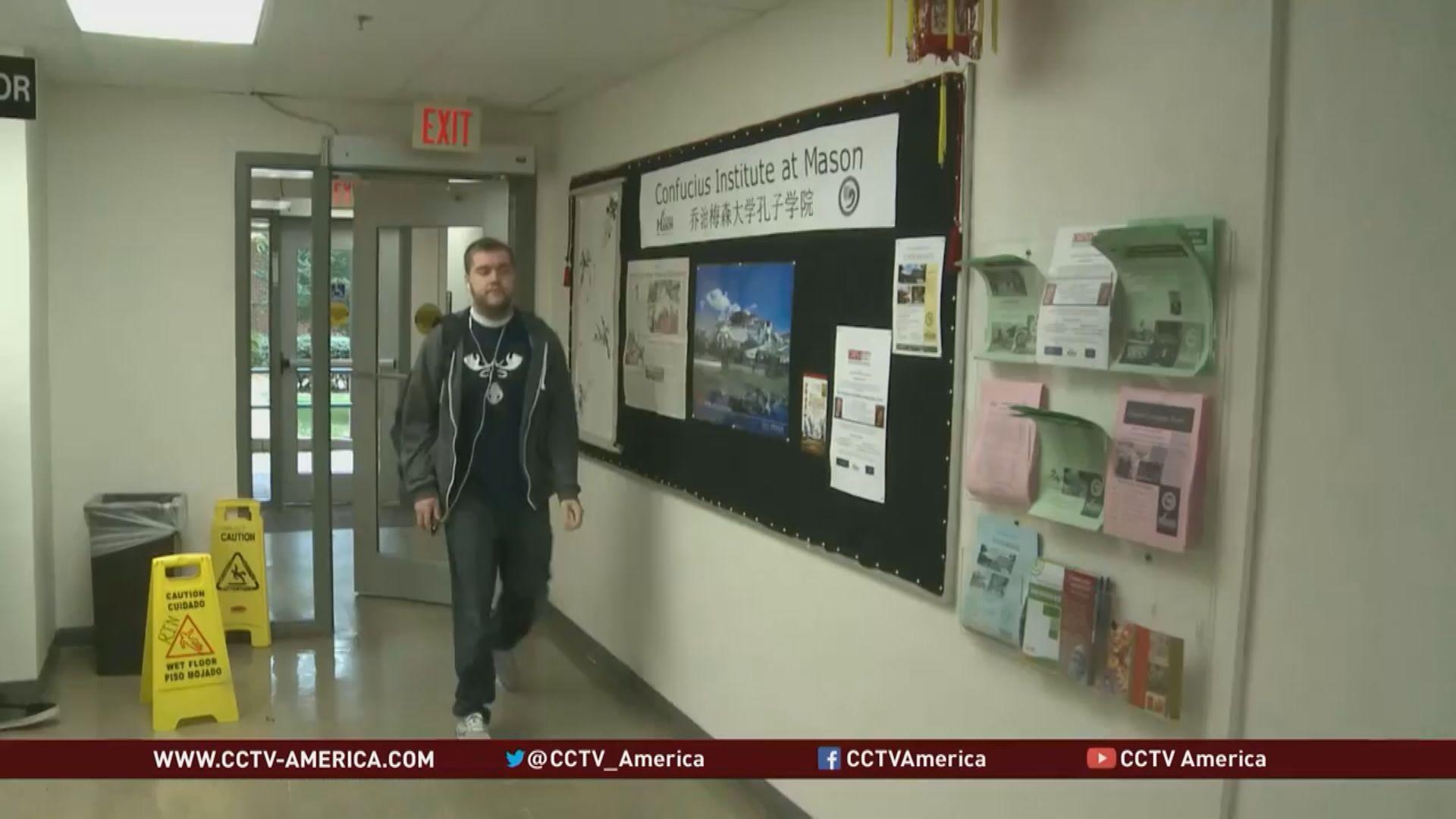 美國13間大學在國會壓力下關閉孔子學院