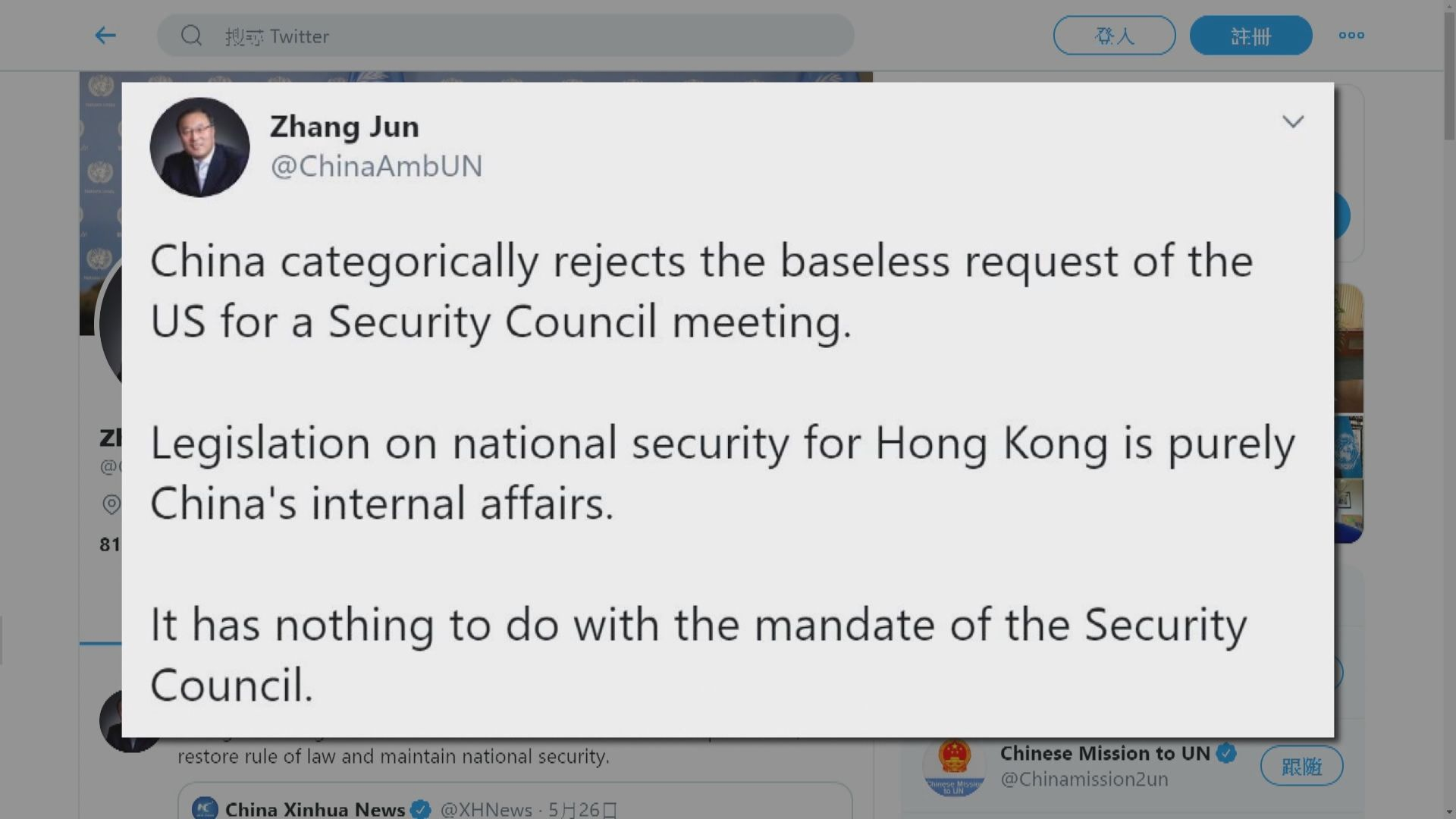 中國反對聯合國安理會就港區國安法開會