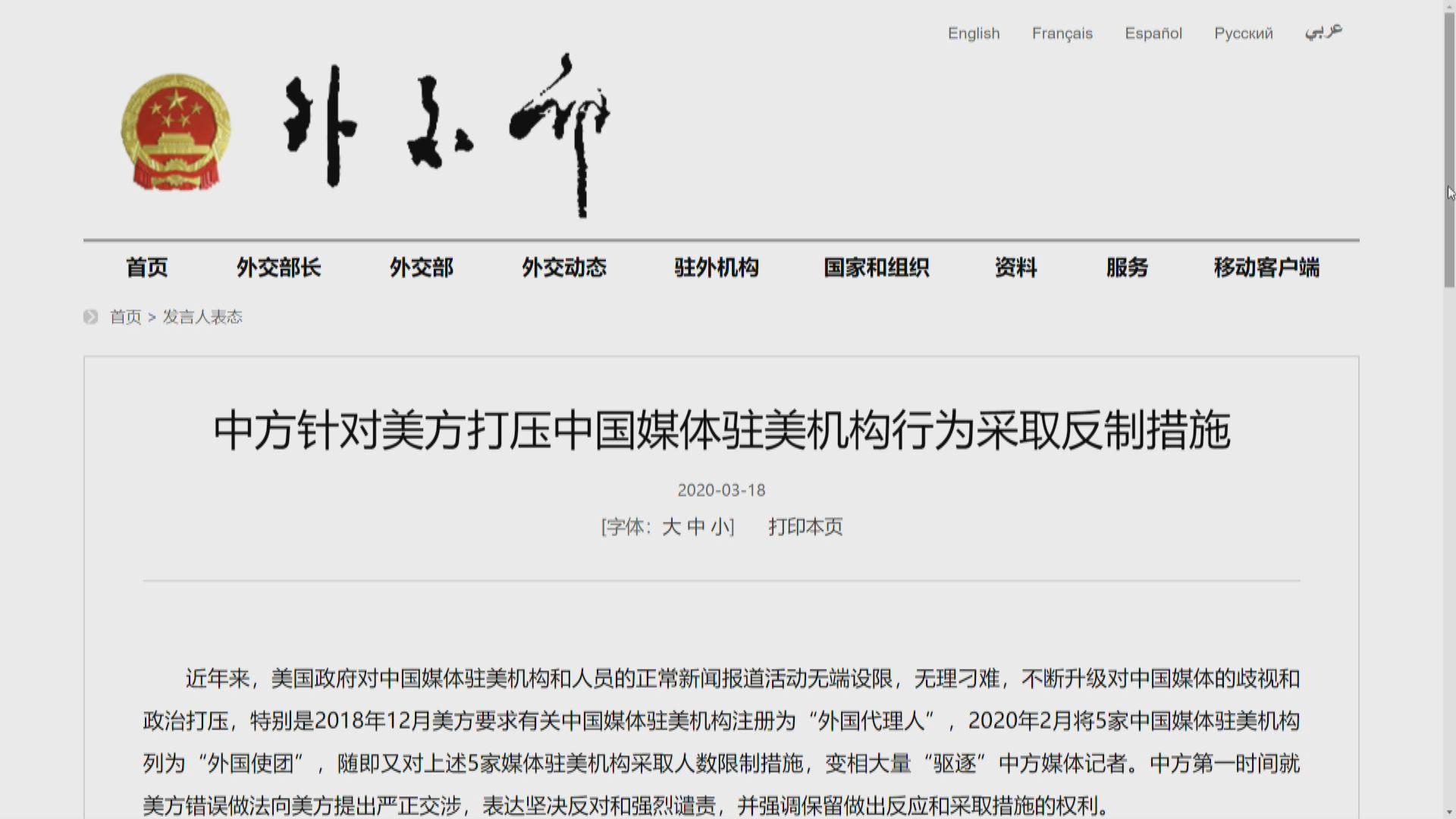 美國收緊中國記者簽證規定 港澳記者不受影響