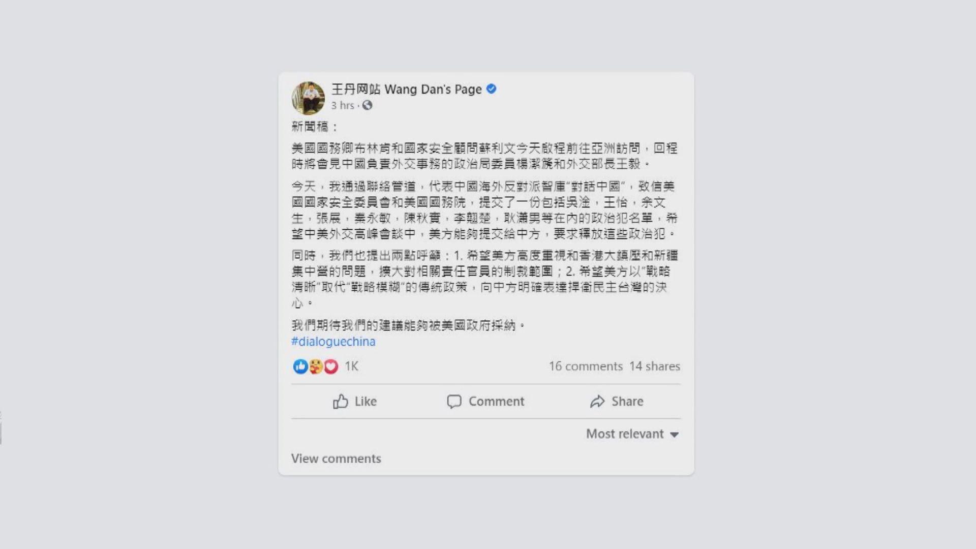 王丹呼籲美國向中國施壓 要求釋放政治犯