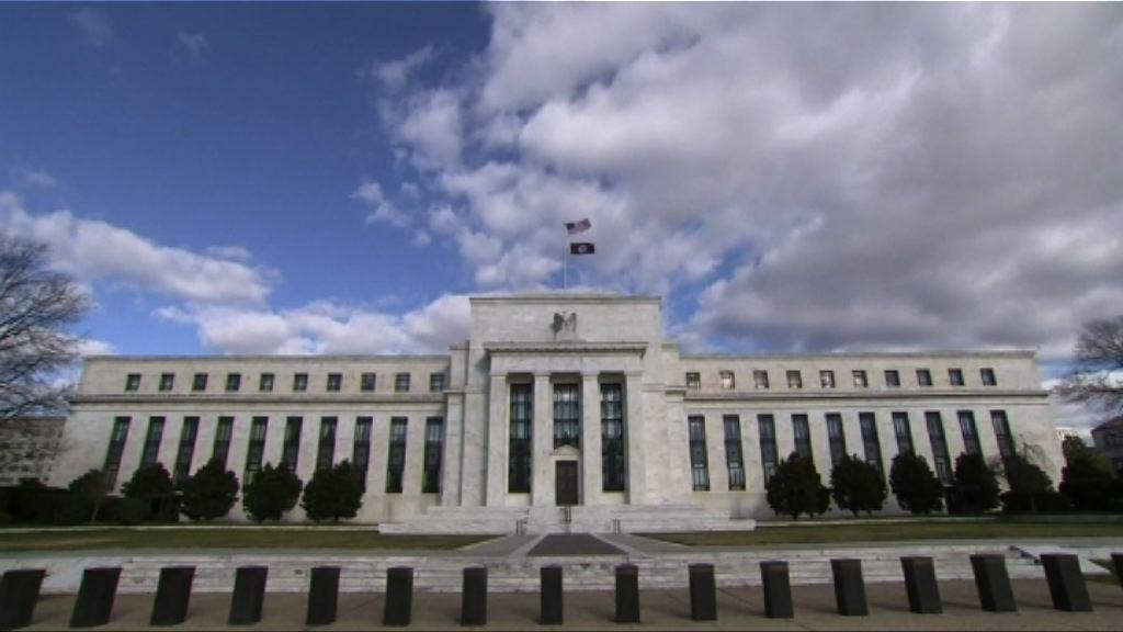 聯儲局本周公開上月議息會議紀錄