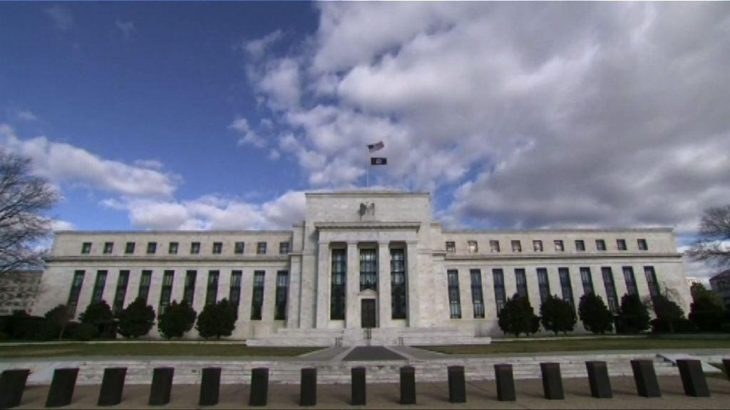 聯儲局本周公開3月議息會議紀錄