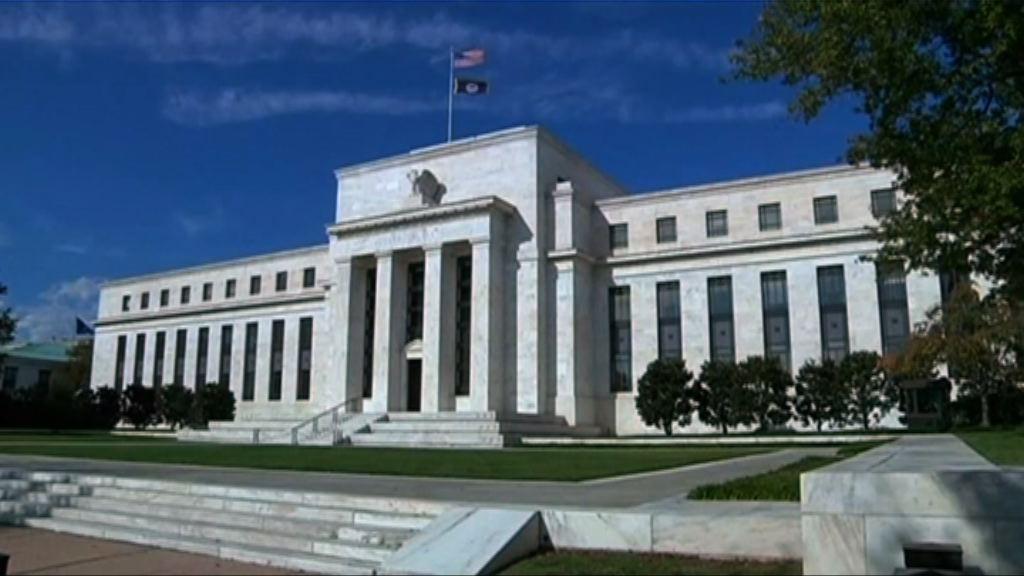 聯儲局本周公開9月議息會議紀錄