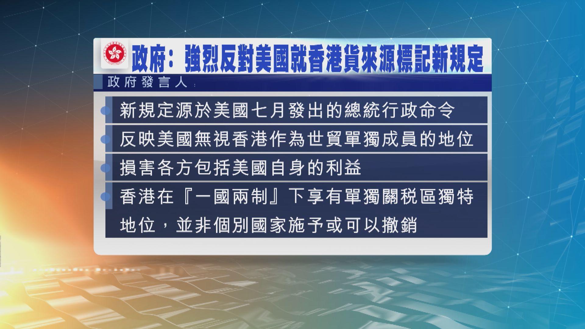 特區政府強烈反對美國對香港貨品產地來源標記的新規定