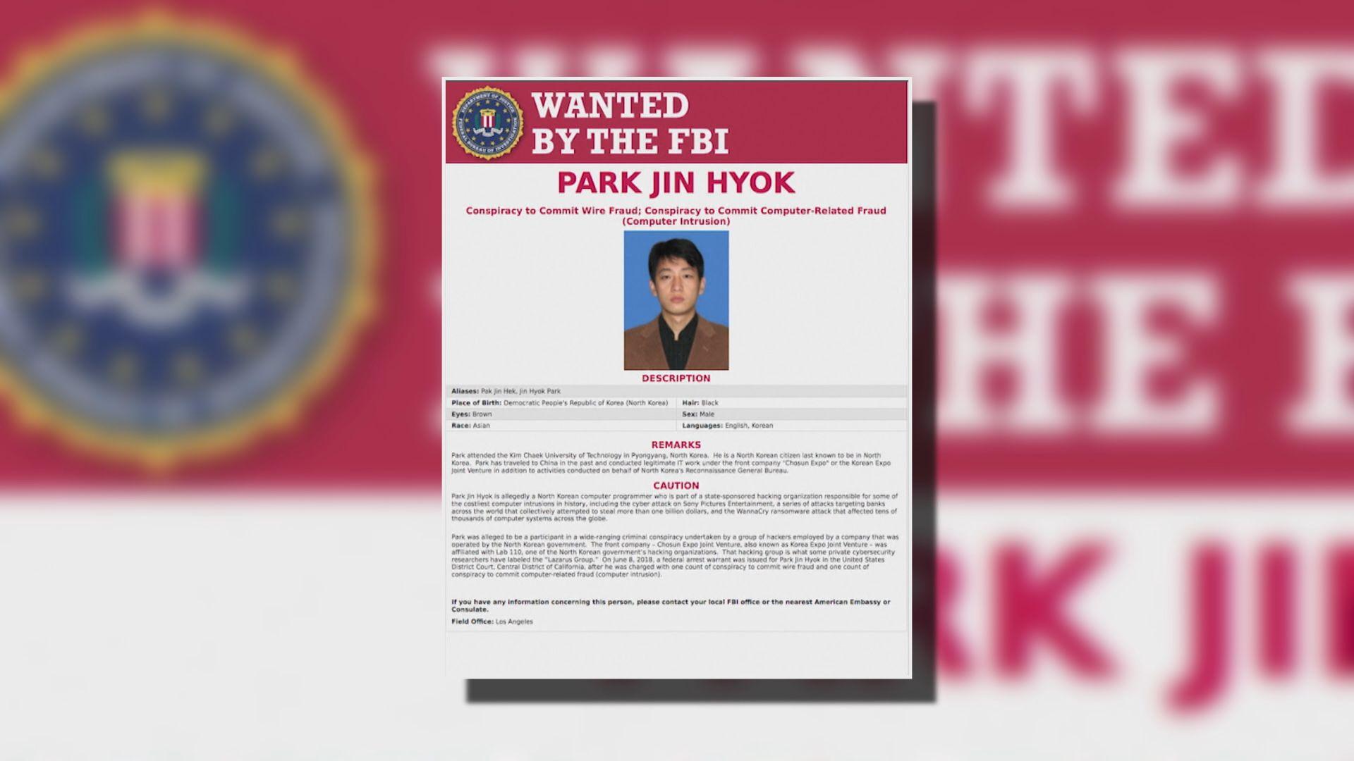 美國司法部起訴一名北韓黑客