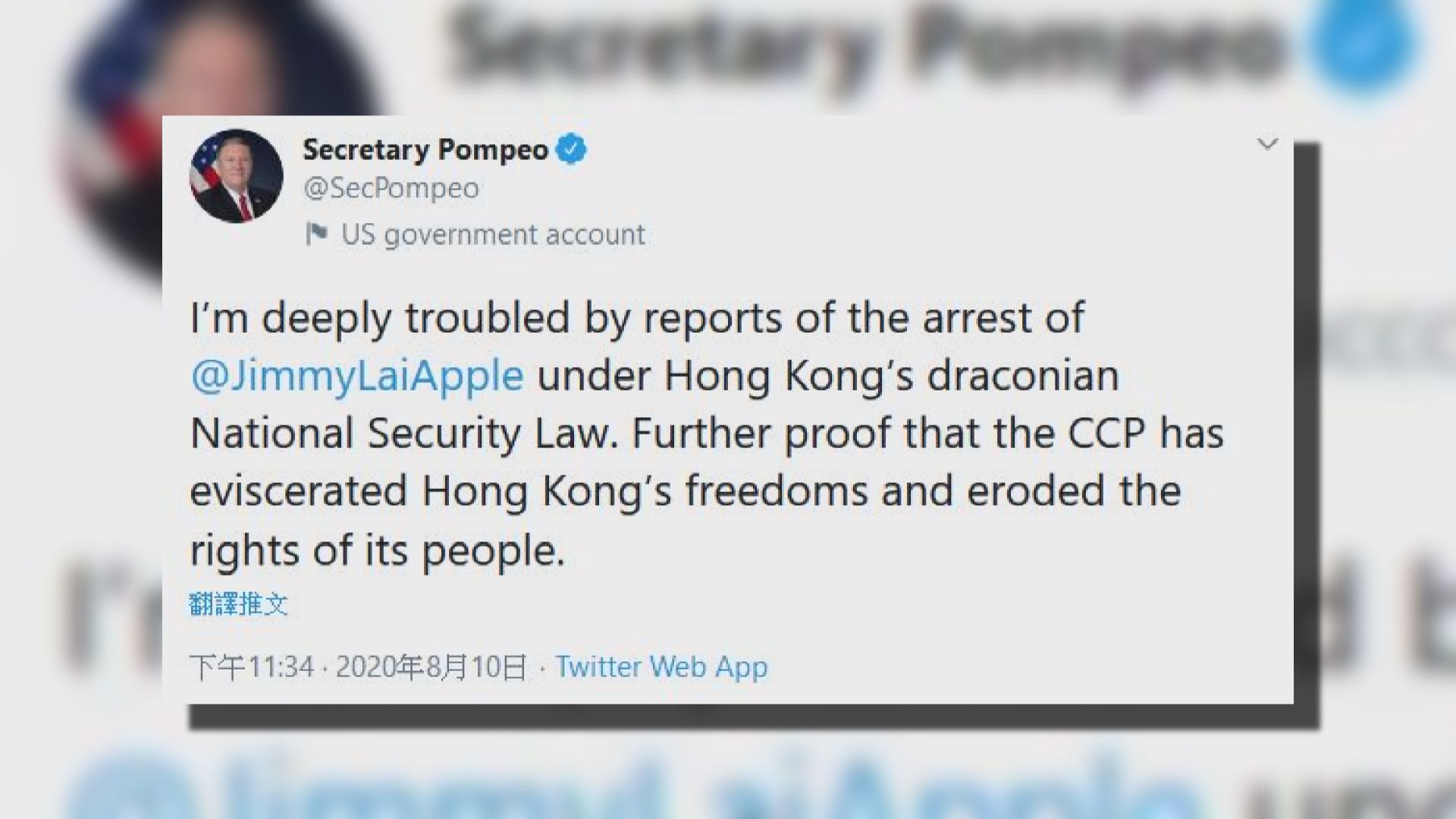 蓬佩奧稱對中方改變對香港立場不感樂觀