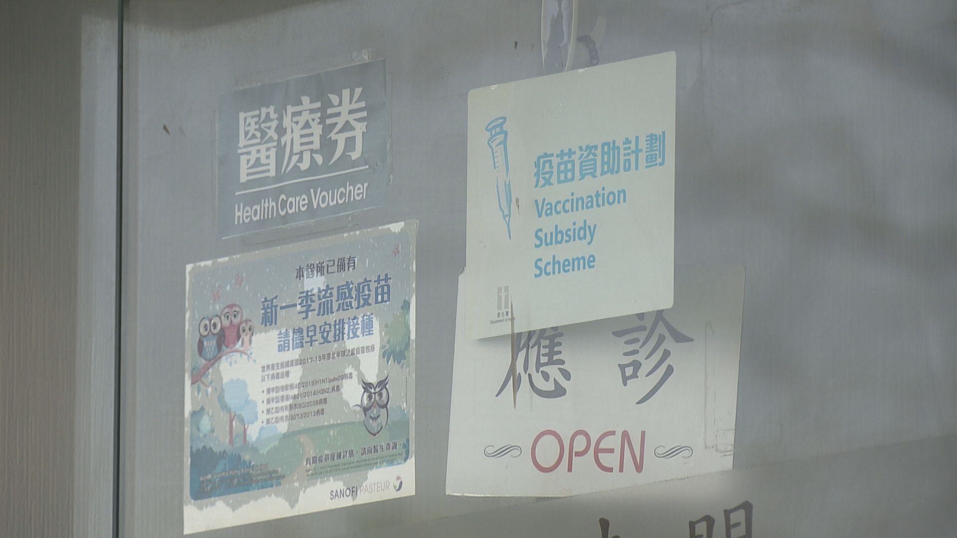 私家醫生收政府通知新冠疫苗接種系統將於周二開通