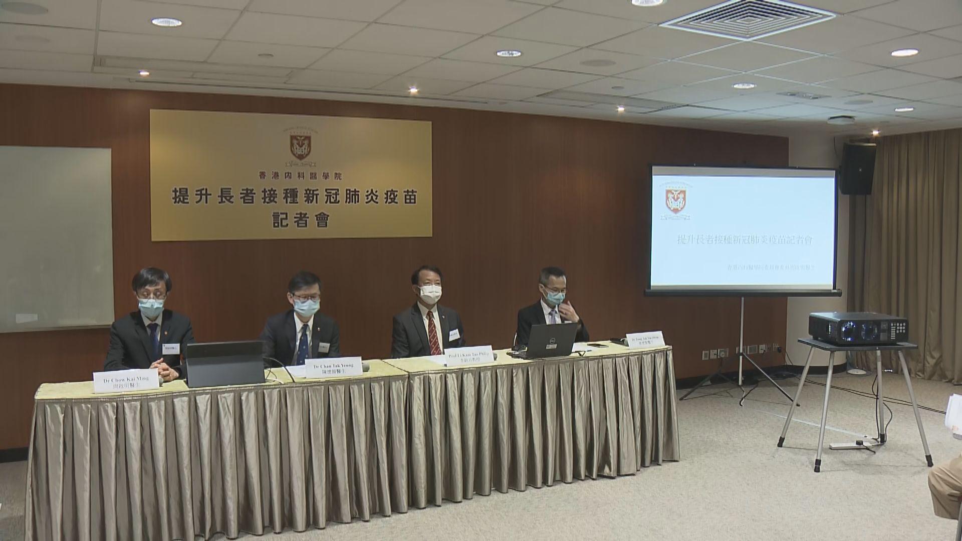 香港內科醫學院建議患慢性病長者接種新冠疫苗