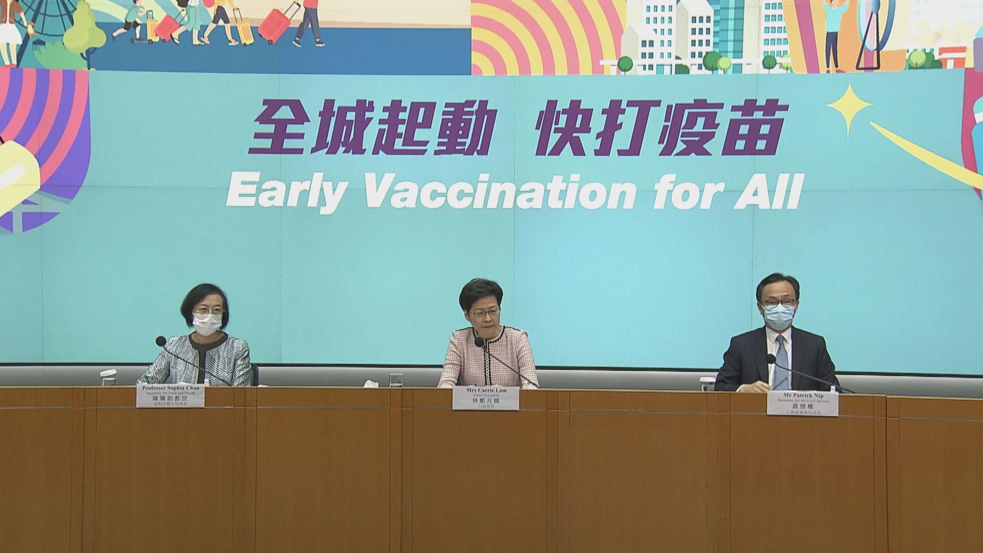 政府推疫苗獎賞 公務員及政府僱員可獲假期每劑一天