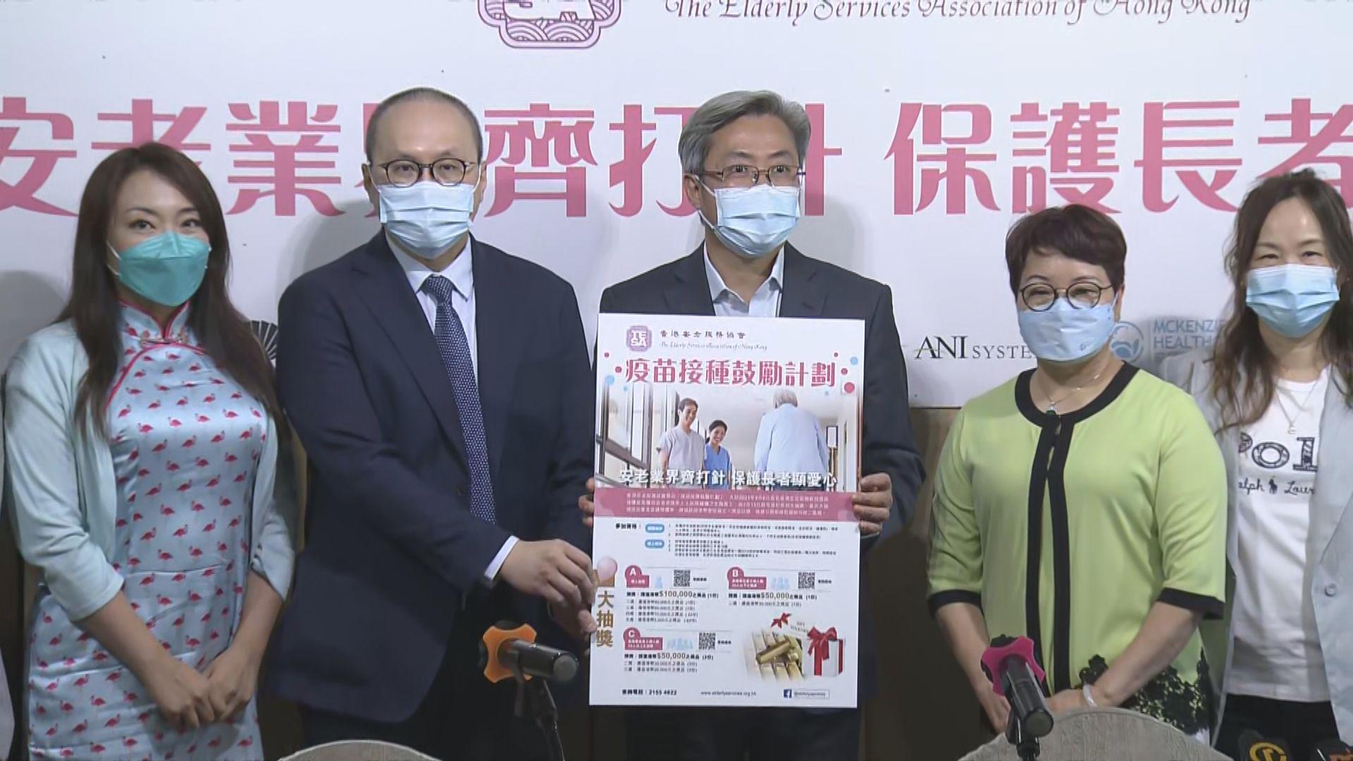 香港安老服務協會舉辦抽獎 鼓勵業界員工接種疫苗