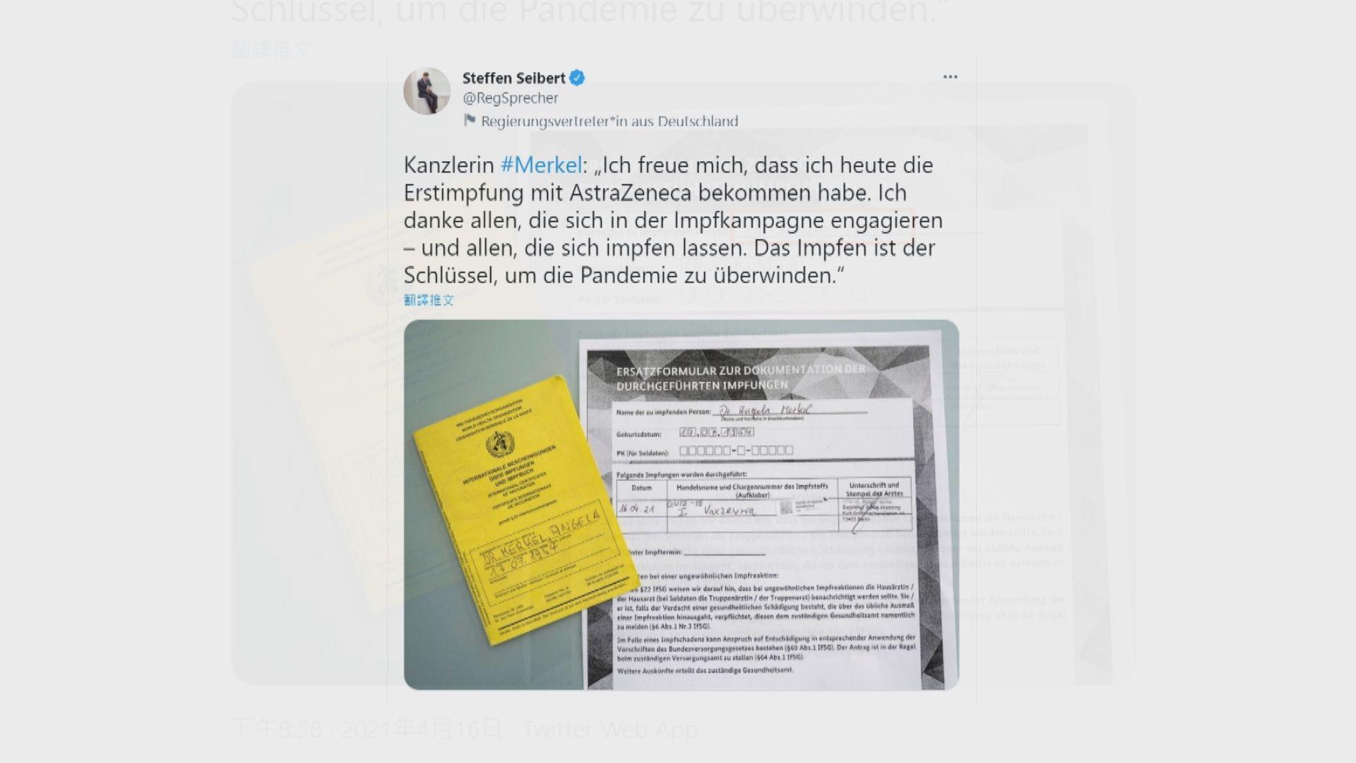 德總理默克爾混合接種新冠疫苗 專家指需研究其成效