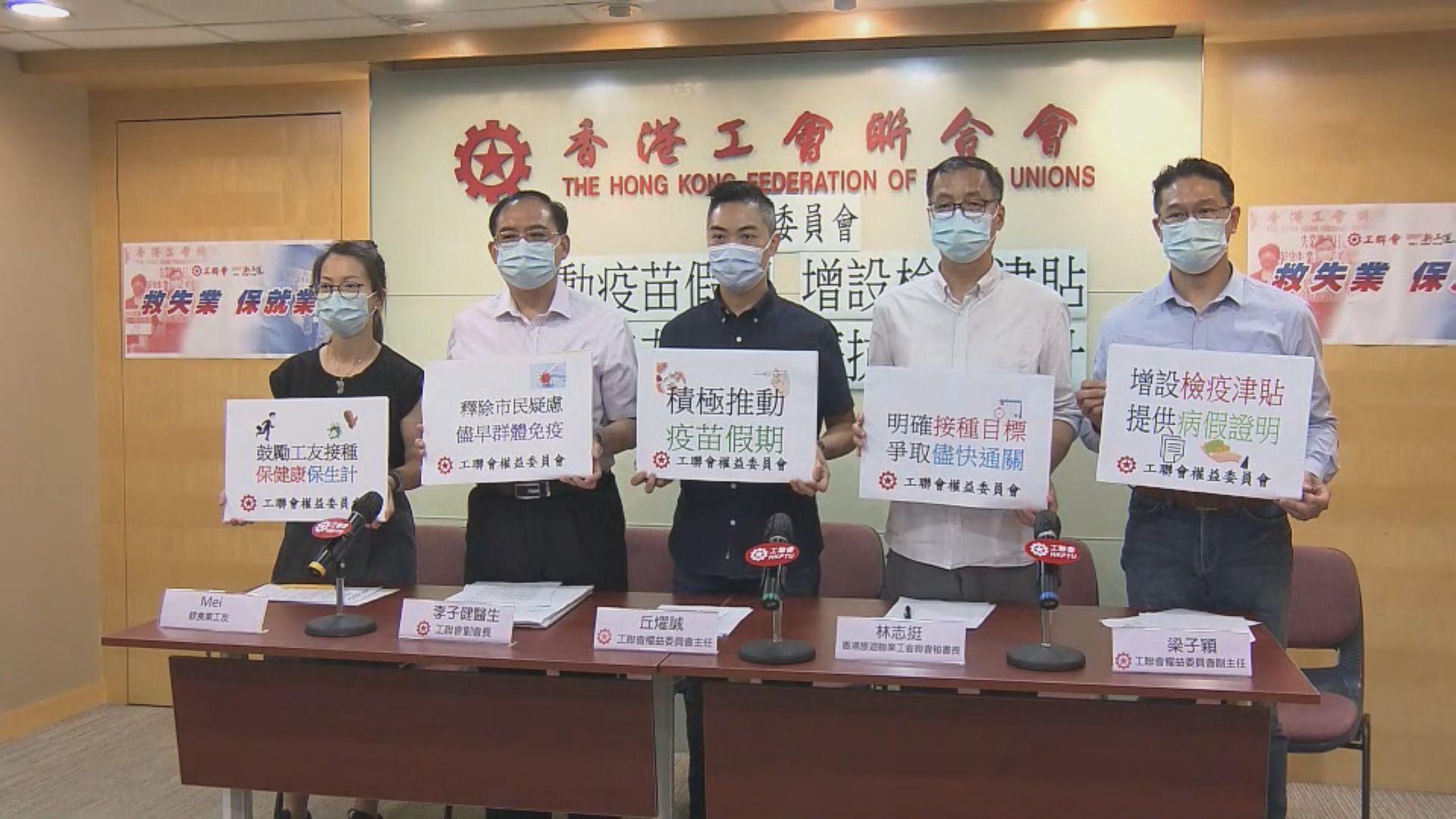 工聯會促請政府和僱主推動疫苗假期