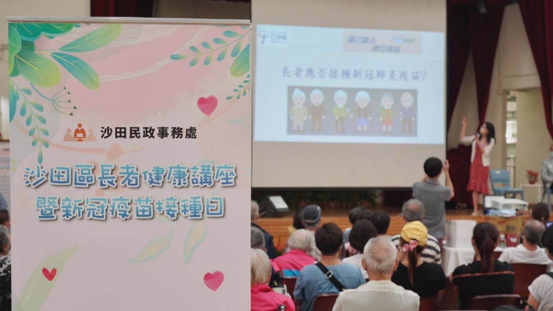 政府沙田辦長者健康講座 250人即場接種疫苗
