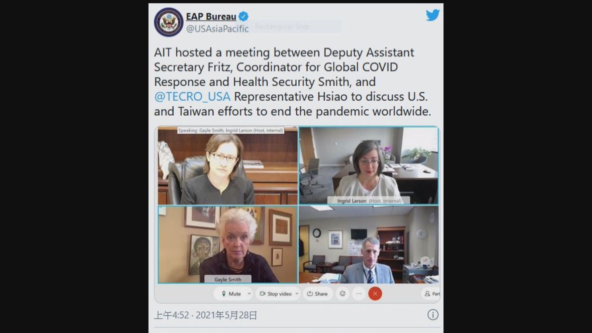 台灣表示急需美國支持取得新冠疫苗