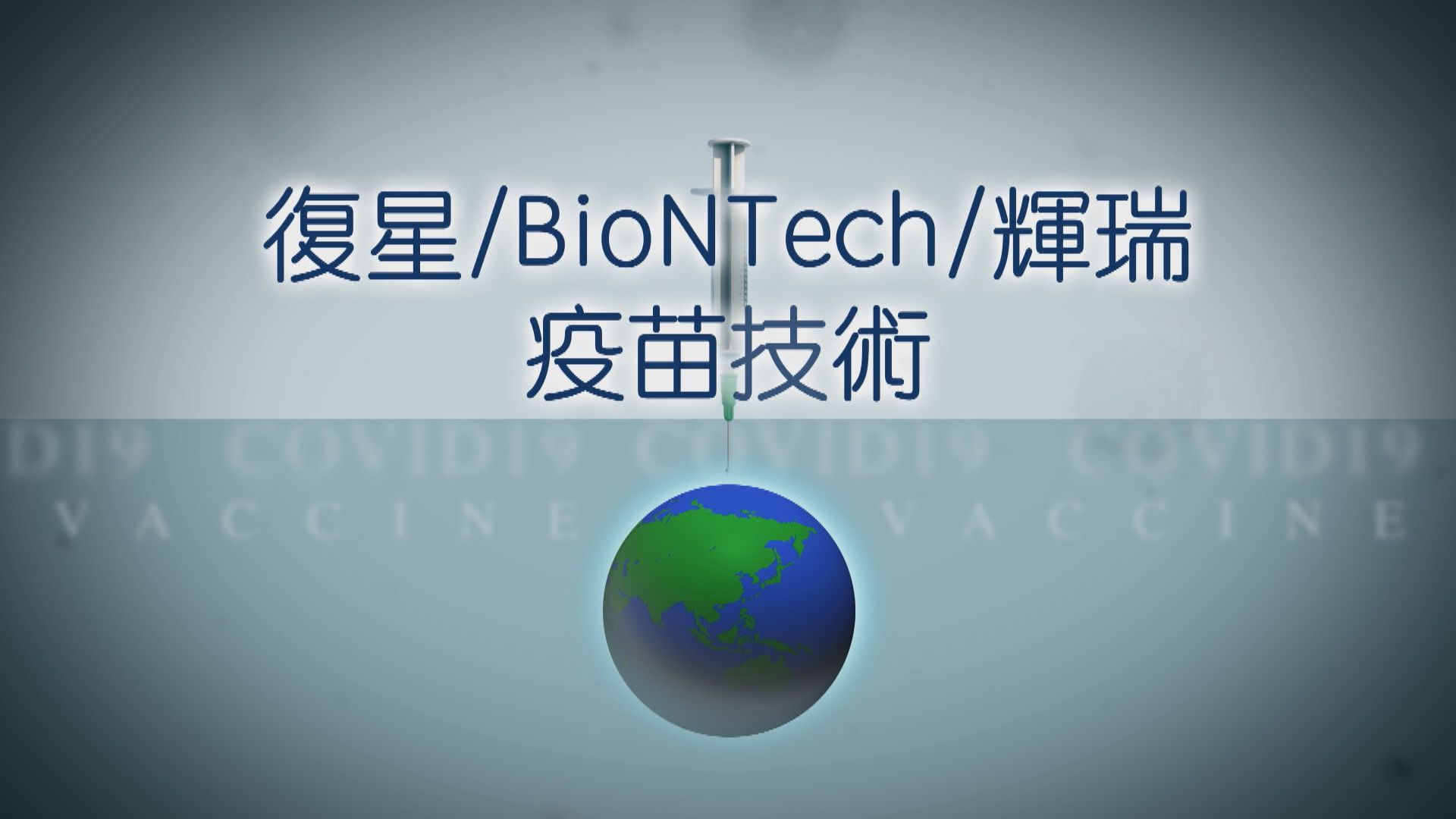 【疫苗知多啲】復星/BioNTech/輝瑞疫苗技術