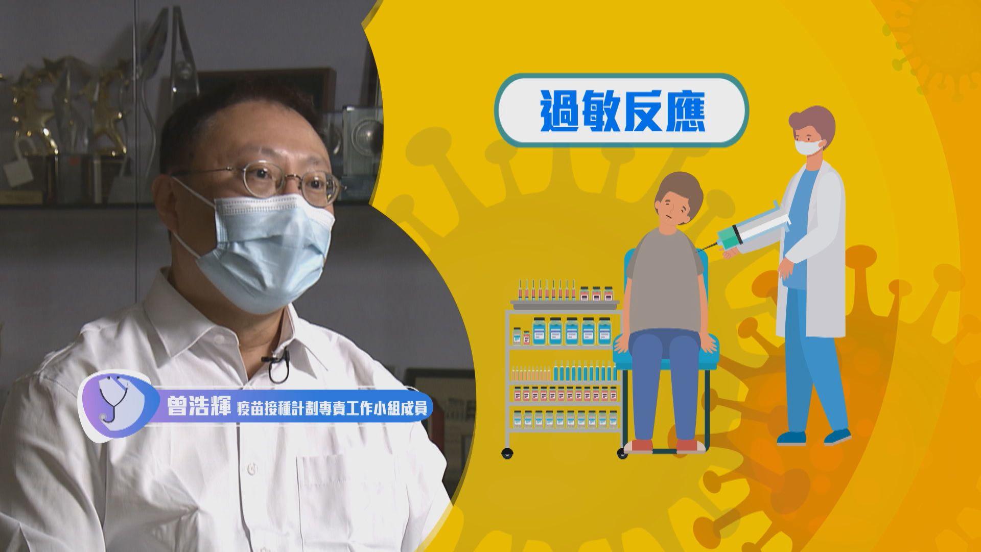 【疫苗知多啲】監察疫苗副作用