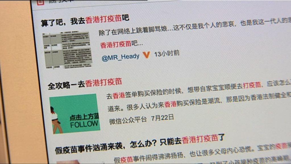 內地網站發布來港注射疫苗攻略