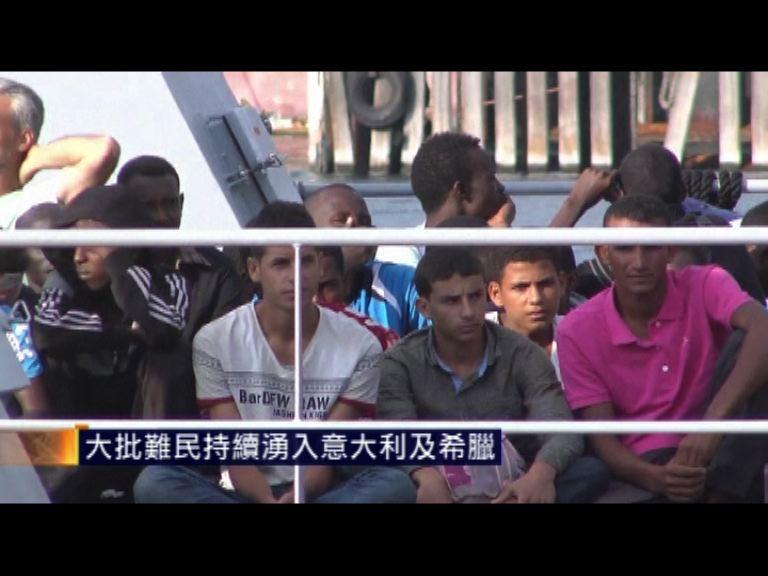 大批難民持續湧入意大利及希臘