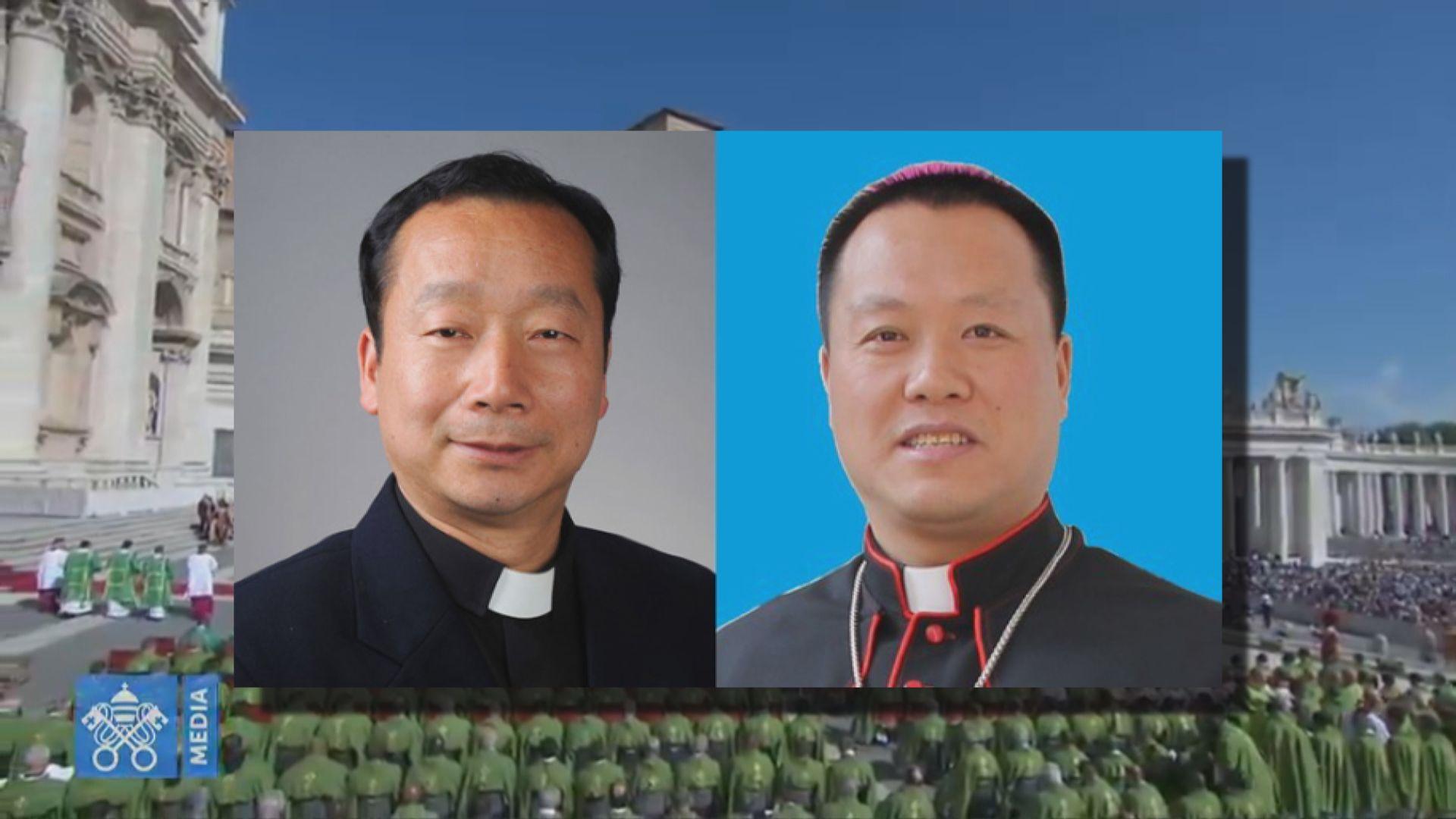 兩名中國主教出席世界主教會議