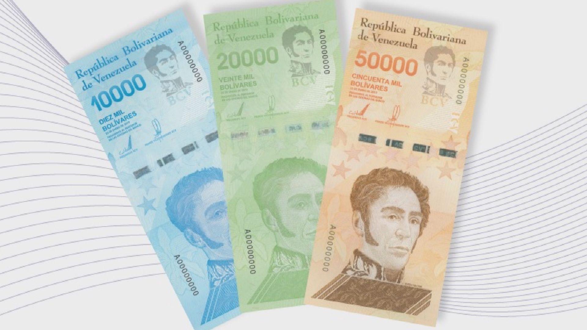委內瑞拉發行更高面額新鈔抗通脹