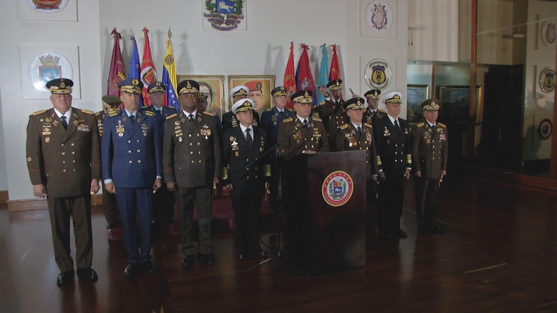 委內瑞拉軍方表態支持馬杜羅