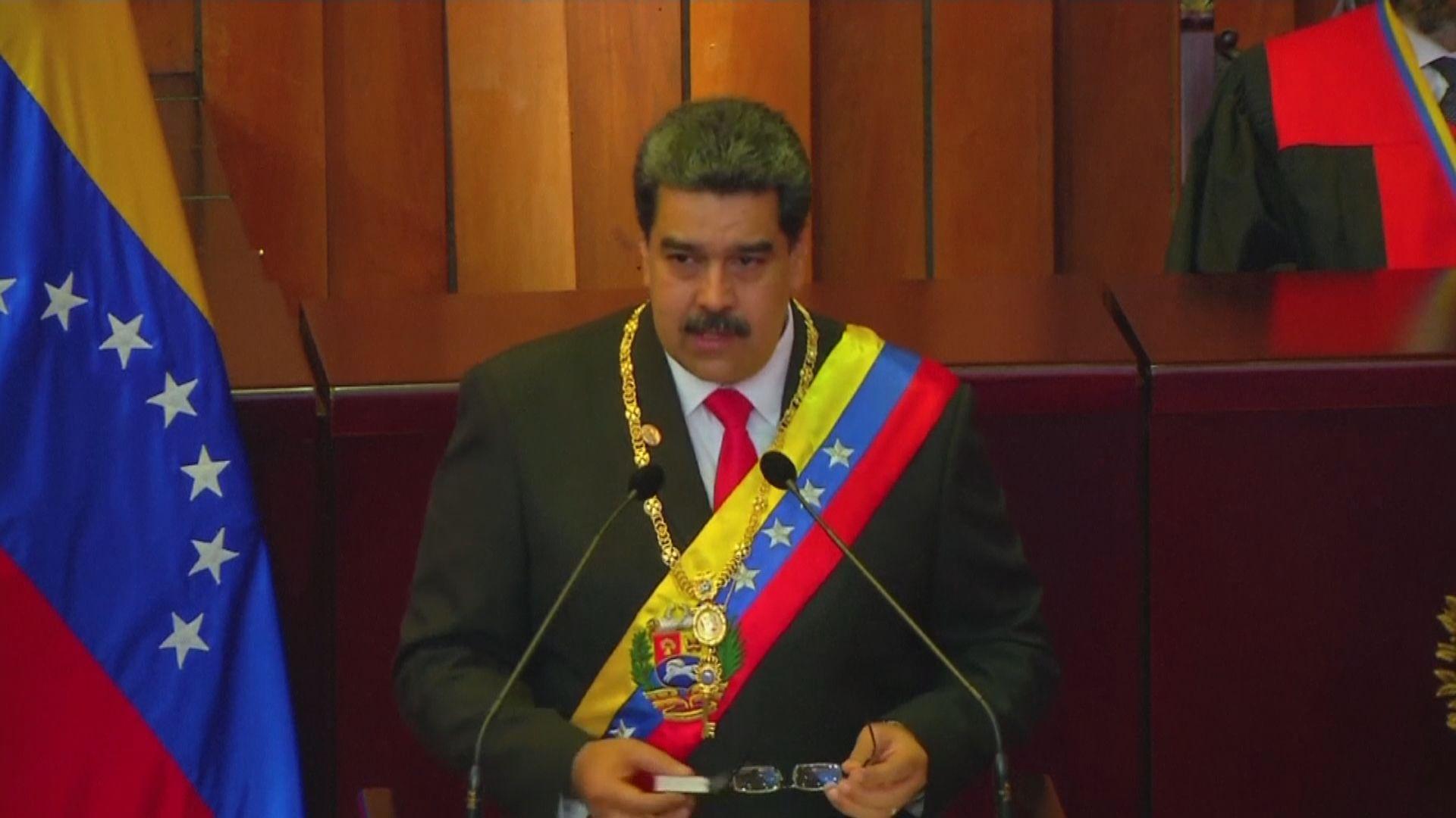 美加和多個拉美國家拒絕承認馬杜羅政權