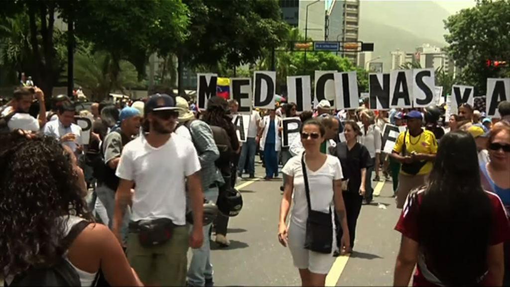 委內瑞拉醫生示威要求設人道走廊