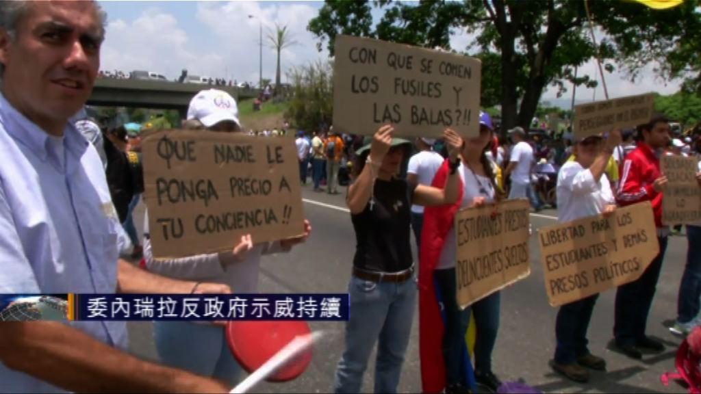 委內瑞拉反政府示威持續